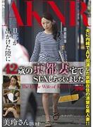 [FSET-495] 旦那が出かけた隙に42歳の京都妻宅でSEXしちゃいました