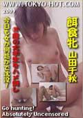 Tokyo Hot k0296 – Chiaki Yamada