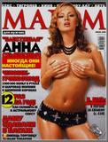 Sexy ex-Figure Skater Anna Semenovich - Maxim 2005 + 2 Misc pics